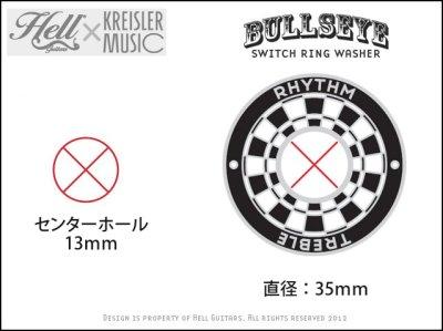 画像3: ギター スイッチワッシャー Gibson(ギブソン)/Epiphone(エピフォン)など対応◆BULLSEYE